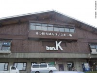 Sapporo Bankei Ski Area, ban.K, 20minutes: The Best Quick Skiing